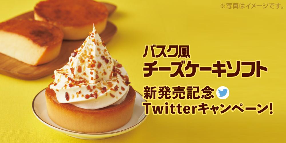バスク風チーズケーキソフト Twitterキャンペーン