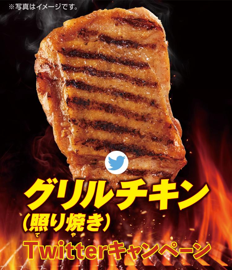 https://www.ministop.co.jp/campaign/grillchicken_cp/images/idx_h01.jpg