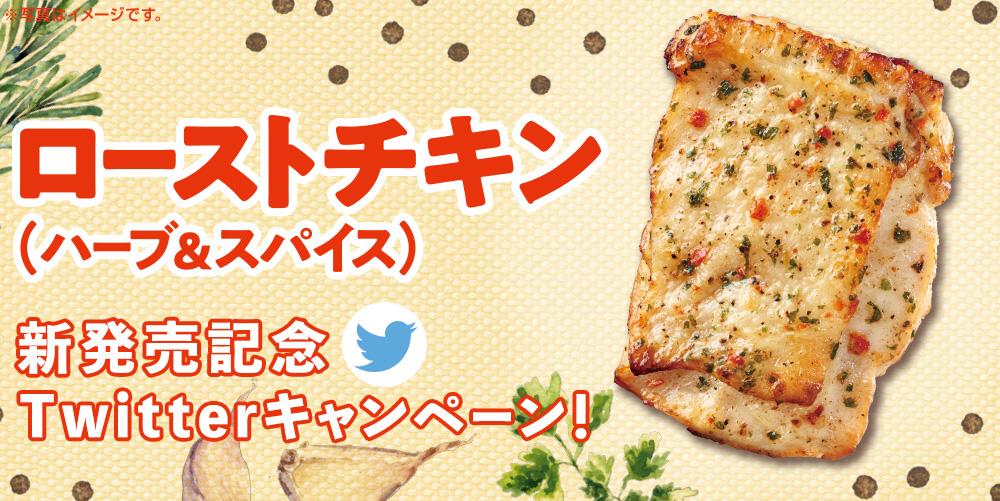 ローストチキン(ハーブ&スパイス) Twitterキャンペーン