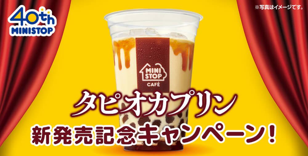 タピオカプリン新発売記念キャンペーン!