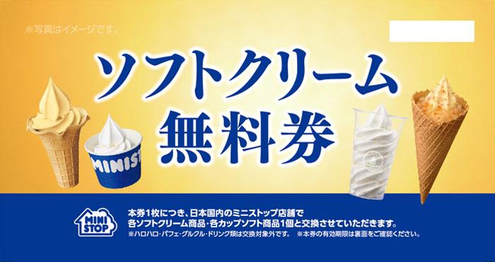 ソフトクリーム無料券|ミニストップ株主優待