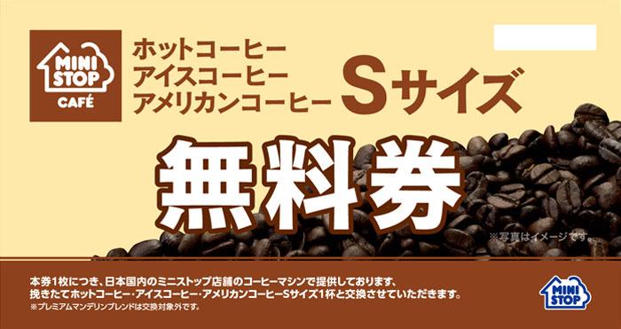 コーヒーSサイズ無料券|ミニストップ株主優待