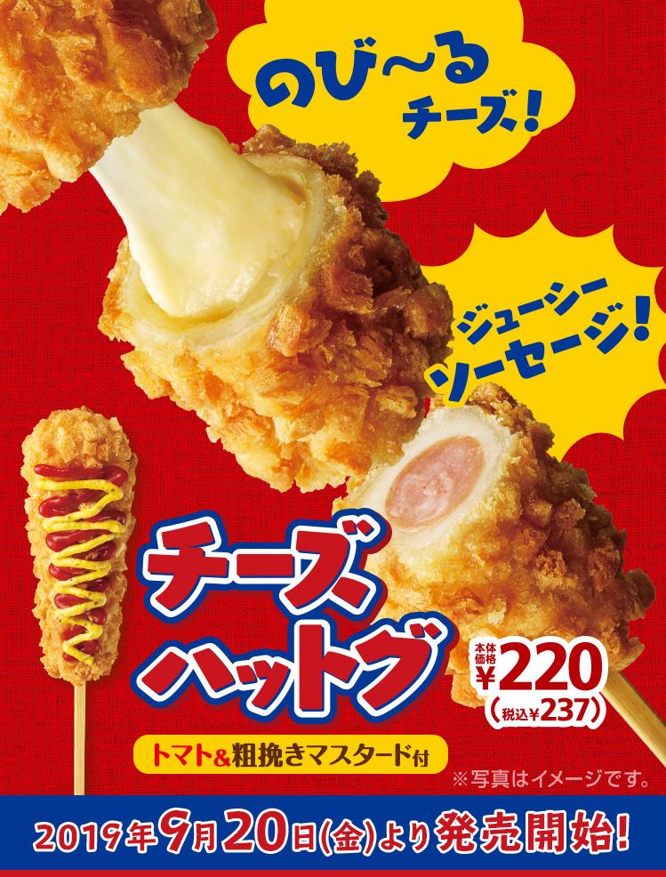 英語 チーズ ハット グ 「チーズハットグ」を韓国語では?美味しいチーズハッドグが食べたい!