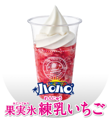 ハロハロ果実氷練乳いちご